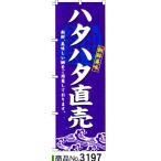 のぼり ハタハタ直売 商品No.3197