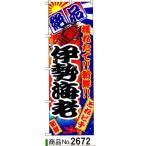 のぼり 伊勢海老 商品No.2672