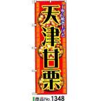 天津甘栗 商品No.1348