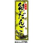 のぼり 笹だんご 商品No.2795