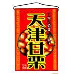 のぼり 天津甘栗 商品No.2058