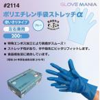 川西工業 #2114 ポリエチレン手袋ストレッチα 200枚入れ サイズM 使い切りタイプ(使い捨て手袋)左右兼用 食品衛生法に適合