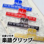 クリップ 楽譜止め 譜面止め 楽譜クリップ ページオープナー 鍵盤柄 ピアノ 習い事 cp-007