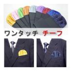 ポケットチーフ ワンタッチ チーフ ドット 結婚式 フォーマル 簡単 スーツ スタイル 全13色 mpc-022