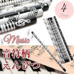 鉛筆 鍵盤柄 おもしろ 文房具 卒園 入学 祝い かわいい 雑貨 音楽 pen-007