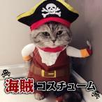 ペット  犬 猫 海賊 コスチューム 服 クリスマス ドッグウェア 帽子 ハロウィン バイキング パイレーツ S/M/L 小型犬 中型犬 DM便 送料無料 pw-09