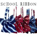 ショッピングリボン 制服 リボン  学生服 ストライプ 女子高生 入学 新学期 スクールウェア JK ハロウィン 仮装 衣装 学園祭 なんちゃって 送料無料 qt-800