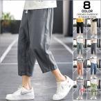 サルエルパンツ メンズ 7分丈ズボン バギーパンツ ボトムス 無地 ワイドパンツ クロップドパンツ 夏服 ゆったり