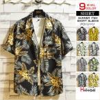 半袖シャツ メンズ アロハシャツ レディース 柄シャツ カジュアルシャツ トップス 柄物 花柄 ボタニカル オシャレ