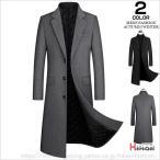 超ロングコート チェスターコート メンズ コート 中綿コート 冬物 アウター ビジネス 防寒コート 黒 グレー