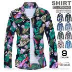 柄シャツ メンズ アロハシャツ 花柄シャツ カジュアルシャツ 長袖シャツ 花柄 ボタニカル スリム 細身 おしゃれ