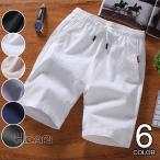 ハーフパンツ 短パンメンズ ショートパンツ 涼しい 半ズボン 夏物 ビーチパンツ スポーツ 父の日 プレゼント セール