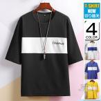 Tシャツ メンズ 5分袖 トップス カットソー サマーTシャツ 切り替え カジュアルTシャツ 丸首Tシャツ 新作の画像