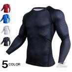 加圧シャツ アンダーシャツ メンズ 長袖 Tシャツ コンプレッションウェア フィットネス トレーニングウェア 速乾 ストレッチ