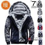 パーカー メンズ ボアパーカー ジップパーカー 裏起毛 裏ボア 長袖 ジャケット アウター 無地 迷彩 配色 防寒