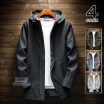 マウンテンパーカー メンズ ジャケット 秋服 ウインドブレーカー 防風 ミドル丈 薄手 無地 フード付き ジャンパー