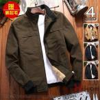ミリタリージャケット メンズ ジャケット 裏起毛 裏ボア ブルゾン アウター トラックジャケット 立て襟 ジャンパー