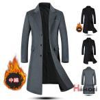 チェスターコート メンズ ロングコート ビジネスコート 防寒着 秋冬 アウター コート 高級感 中綿 あったか