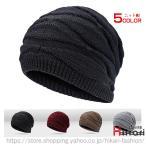 ニットキャップ 帽子 メンズ 裏起毛 ニット帽 防寒 ぼうし 無地 厚手 暖か 冬帽子 おしゃれ ファッション小物