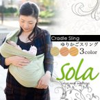 しじら織り ゆりかごスリング 全3色 抱っこひも 新生児 スリング 人気