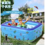 子供用プール 150cm ビニールプール 家庭用 手動ポンプ付き 折り畳み収納 スイミング ゲーム ジャンボプール 水遊び 夏 猛暑対策 屋内/お庭/ビーチ用 空気入れ