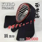 剣道具  防具面単品 頂 黒印 具の目刺 総織刺