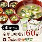 選べる味噌汁60食BOX&乾燥野菜セット 送料無料 (産地のみそ汁めぐり60食1箱x5種の畑の具1袋) インスタント 即席 具材 おうちごはん ひかり味噌