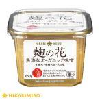 1個 ひかり味噌 麹の花 無添加オーガニック味噌650g 有機大豆 有機米 白つぶ みそ 有機JAS認証