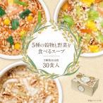 特価セール 5種の穀物と野菜を食べるスープ30食 グラノーラ インスタント 雑穀 スープ 健康 朝食 新生活 ひかり味噌
