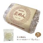 ミニ 米めん 6個入x3袋 (1食10g) グルテンフリー フォー うどん 個包装 公式 通販限定 お米麺 お米めん 米めん 食品 非常食 保存食 ひかり味噌