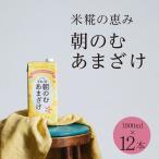 米麹 甘酒 まとめ買い セット割 朝のむあまざけ1000ml×12本 砂糖不使用 米糀あまざけ あまさけ 粒なし ノンアルコール ストレート あまさけ 朝食
