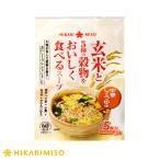 お試し 1袋 玄米と5種の穀物をおいしく食べるスープ中華しょうゆ味 5食 ひかり味噌