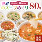 春雨スープ 80食セット 世界のスープめぐり40食 [10種の味] x2箱 はるさめ インスタント 食品 ランチ お弁当 詰め合わせ ひかり味噌