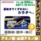 16AM1420 味の素アミノバイタルプロ 4.5g×120本