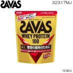 ポイント10倍 32317MJ SAVAS(ザバス)ホエイプロテイン100ココア味(1,050g・50食分)