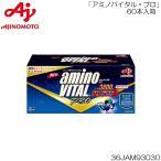 味の素 アミノバイタルプロ(4.4g×60本) アミノ酸 36JAM93030