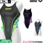 アリーナ ARENA 競泳水着 ジュニア女子 fina承認 ジュニアリミック(クロスバック) X-PYTHON2 2020年春夏モデル ARN-0045WJ