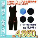 ●●ARN-2000WJ ARENA(アリーナ) ジュニア女子競泳水着 AQUAFORCE FUSION ジュニアハーフスパッツオープンバック