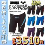 ●●ARN-5012MN ARENA(アリーナ) メンズ競泳水着 X-PYTHON ハーフスパッツ 競泳水着/男性用/スパッツ/FINAマーク