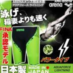 競泳水着 メンズ アリーナ ARENA 男性用 AQUAFORCE LIGHTNING アクアフォース ライトニング パワータイプ スパッツ ARN-6001M 送料無料/ポイント10倍