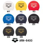 アリーナ ARENA 水泳 シリコンキャップ スイムキャップ [ARENAロゴ] 水泳帽 スイミング ARN-6400