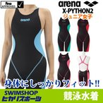 競泳水着 ARENA アリーナ FINA承認 ジュニア女子 X-PYTHON2 ジュニアハーフスパッツ クロスバック 子供用 スパッツ ARN-7024WJ