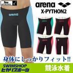 ARN-7026MARENA(アリーナ)メンズ競泳水着X-PYTHON2ハーフスパッツ競泳水着/男性用/スパッツ/FINA承認