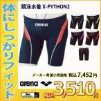 ARN-7032MARENA(アリーナ)メンズ競泳水着X-PYTHON2ハーフスパッツ競泳水着/男性用/スパッツ/FINA承認