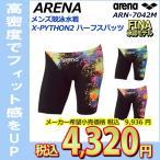 ●●ARN-7042M ARENA(アリーナ) メンズ競泳水着 X-PYTHON2 ハーフスパッツ 競泳水着/男性用/スパッツ/FINA承認