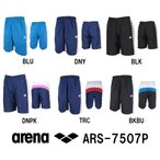 ARS-7507P ARENA(アリーナ) マットタフタ ウィンドハーフパンツ 水泳/スイミング/アパレル/トレーニングウェア/メンズ/レディース