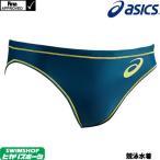 ASM101 asics(アシックス) メンズ競泳水着 SPURTeX レギュラー 男性用/選手/ビキニタイプ/FINA承認