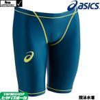 ASM102asics(アシックス)メンズ競泳水着SPURTeXスパッツ男性用/競泳/スパッツ/FINA承認