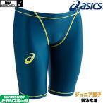 ASM102 asics(アシックス) ジュニア男子競泳水着 SPURTeX スパッツ 子供用/競泳/スパッツ/FINA承認