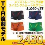 【復刻モデル】TYR(ティア) メンズ トレーニング水着 TEAM LOGO(チームロゴ) メンズショートボクサー BLOGO-15S-HK